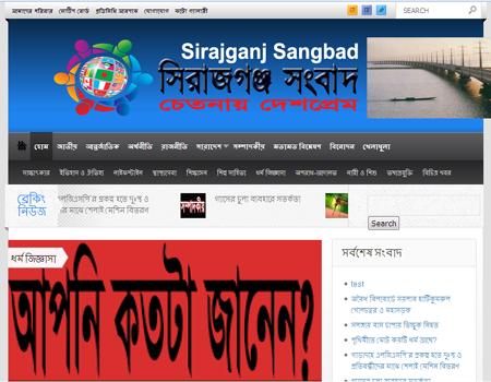 Sirajganj Sangbad