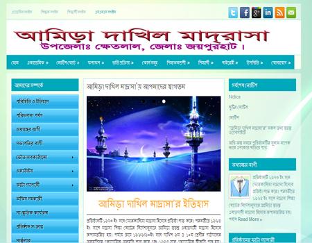 Amira Dakil Madrasha