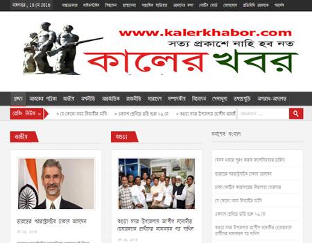 Daily kaler khabor