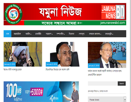 Jamuna news bd