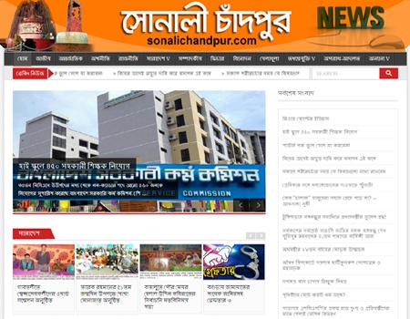 Sonali Chandpur News